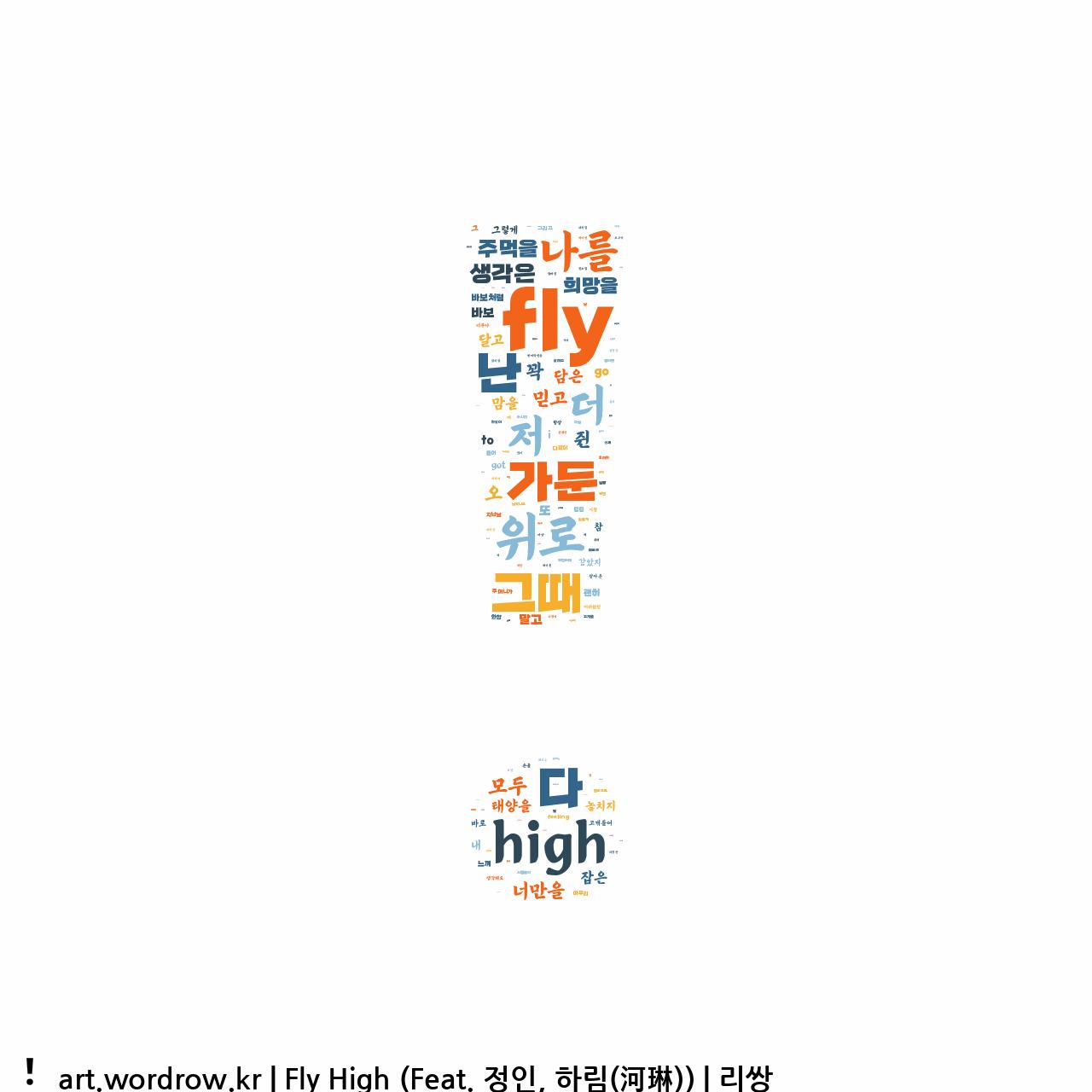 워드 클라우드: Fly High (Feat. 정인, 하림(河琳)) [리쌍]-70